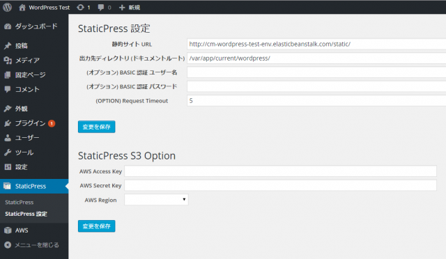 aws-wordpress-staticpress