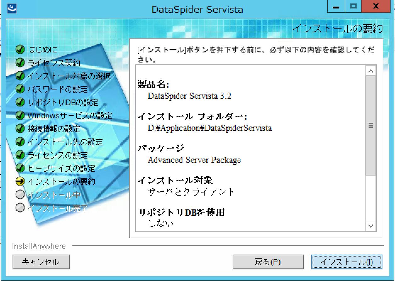 dataspider-servista-install_16