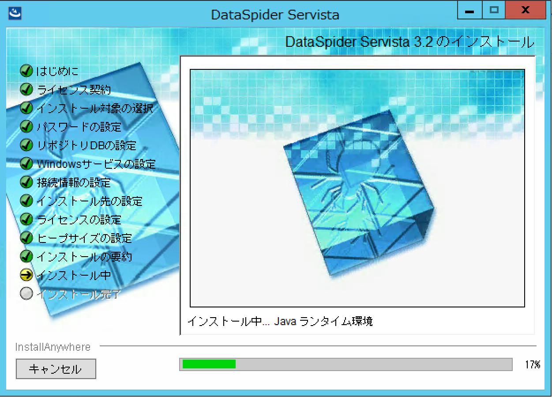 dataspider-servista-install_17
