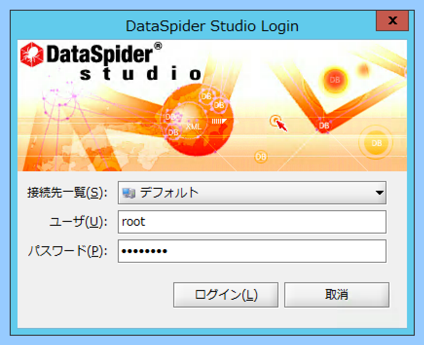 dataspider-servista-install_23