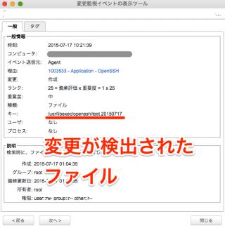 変更が検出されたファイルの確認