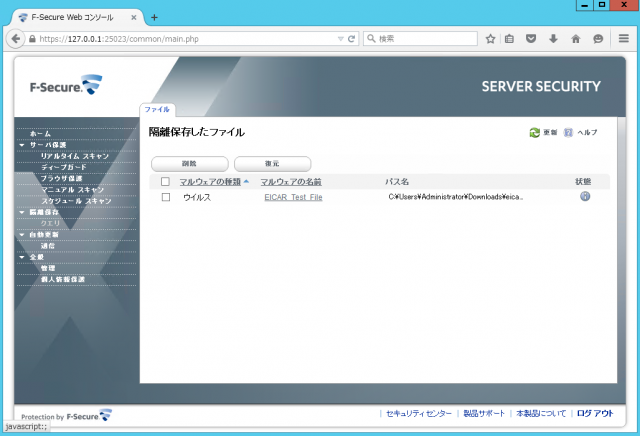 kaji-f-secure-av-test4