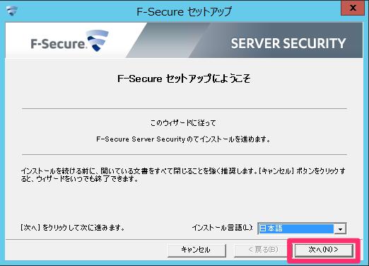 kaji-f-secure-install-03