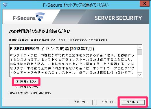 kaji-f-secure-install-04