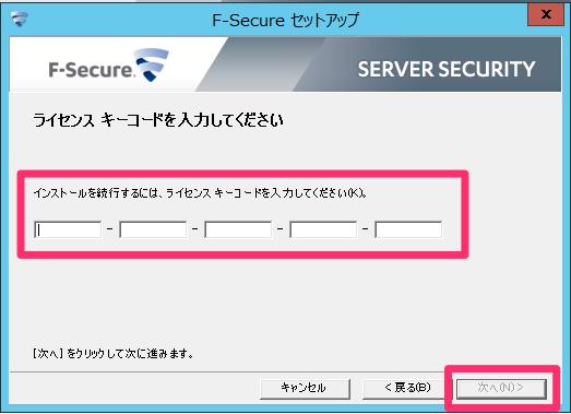 kaji-f-secure-install-05