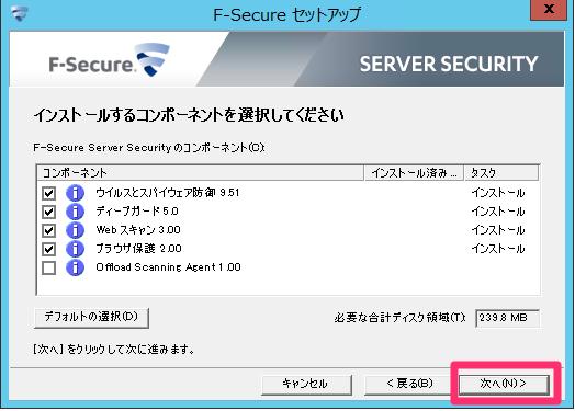 kaji-f-secure-install-06