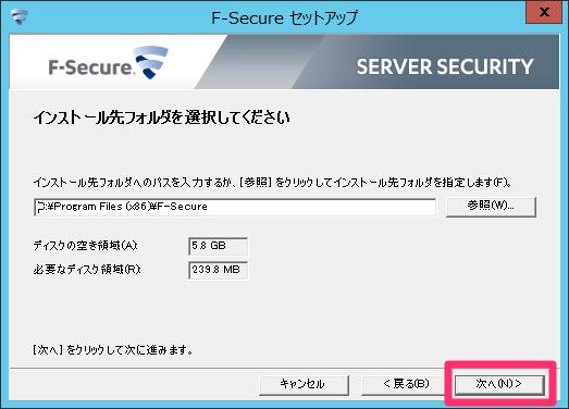 kaji-f-secure-install-07