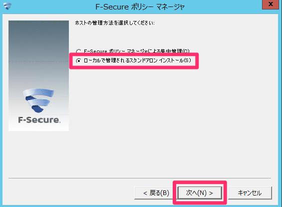 kaji-f-secure-install-08