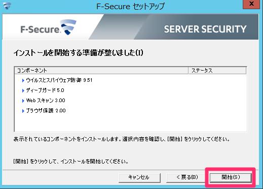 kaji-f-secure-install-09
