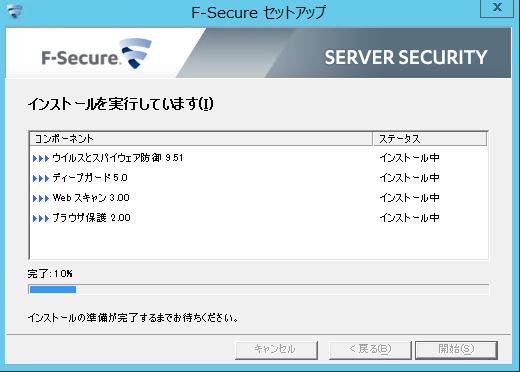 kaji-f-secure-install-10