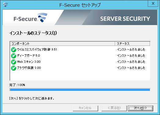 kaji-f-secure-install-11