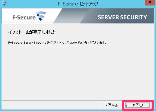 kaji-f-secure-install-12