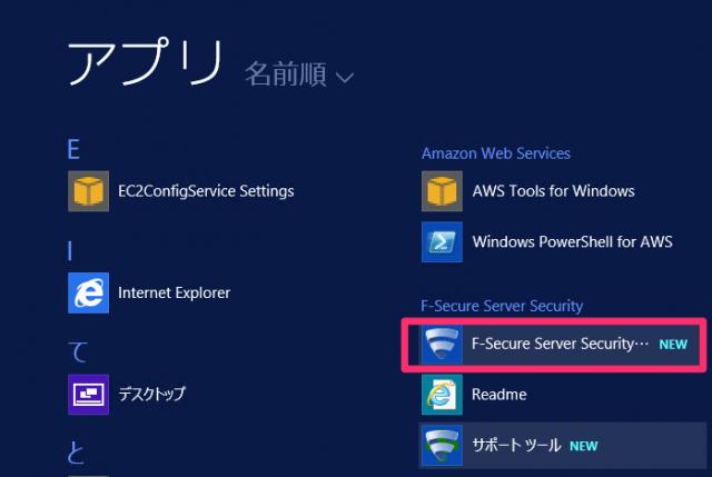 kaji-f-secure-install-13