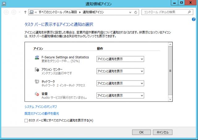 kaji-f-secure-install-14