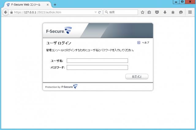kaji-f-secure-install-15