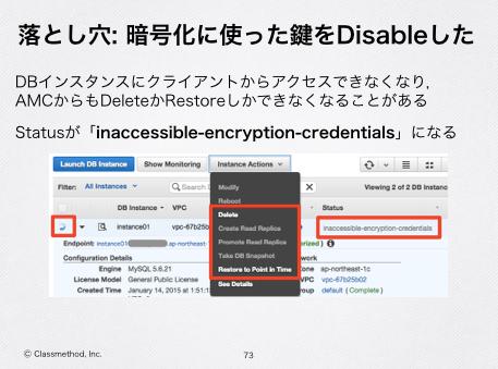 KMSによるRDS暗号化の注意点