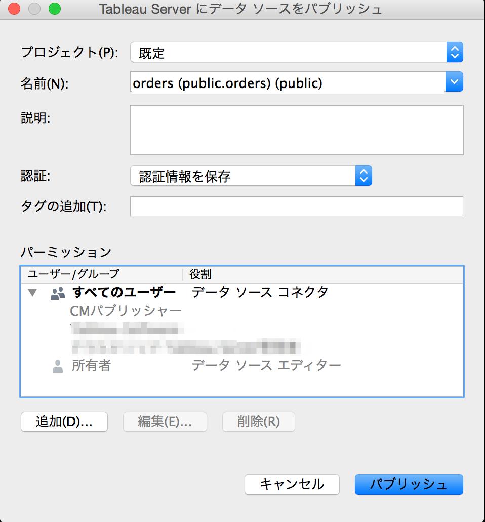 tableau-server-editing_01-04