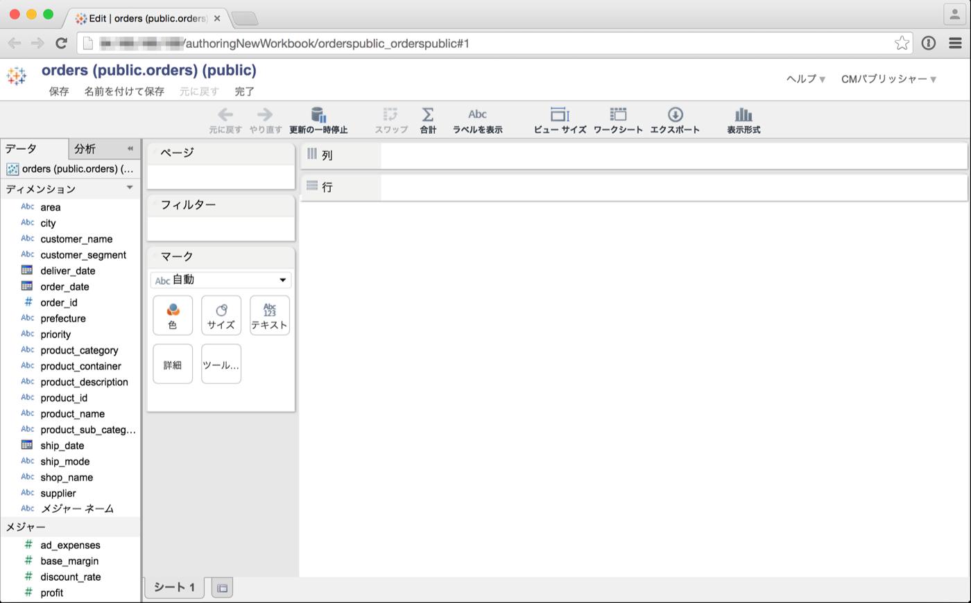 tableau-server-editing_02-04