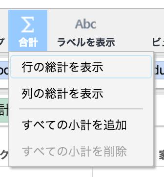 tableau-server-editing_02-13
