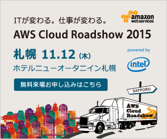 AWS Cloud Roadshow 2015 札幌