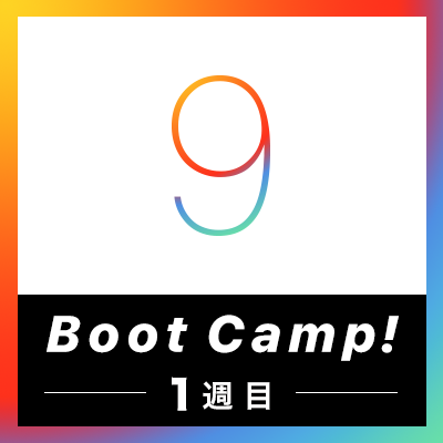 ios9-bootcamp-info-1st-400x400_v1