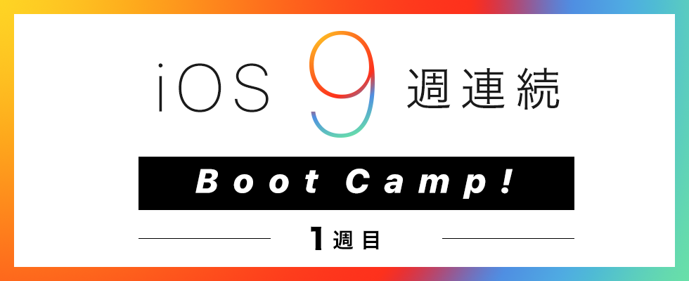 ios9-bootcamp-info-1st-980x400_v1