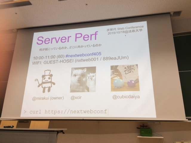 server_perf