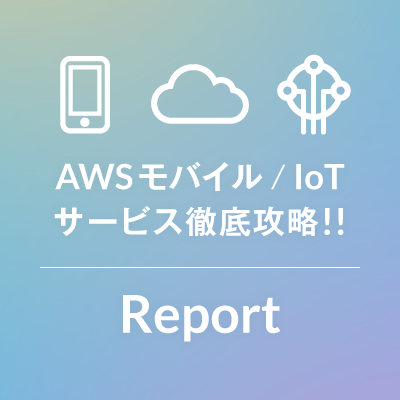 aws-mobile-iot-report