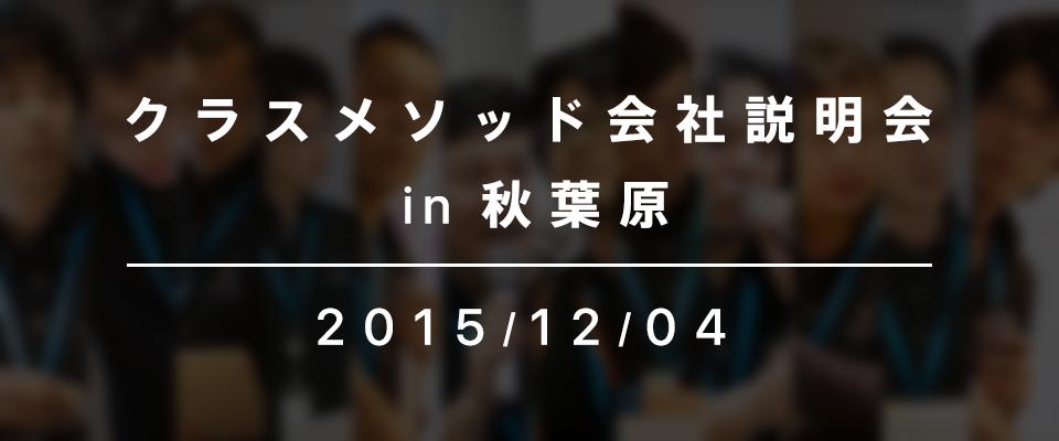 第13回 クラスメソッド会社説明会 in 秋葉原 2015/12/04