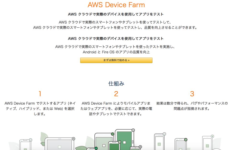 AWSDeviceFram_top