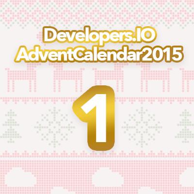 advent2015-01