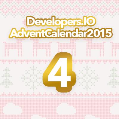 advent2015-04