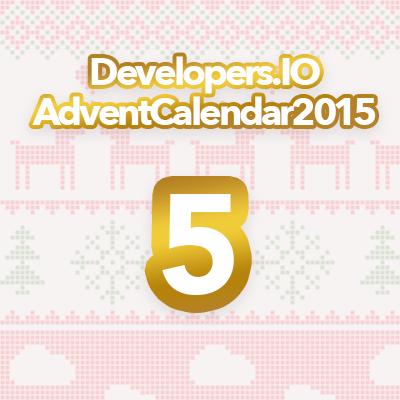 advent2015-05