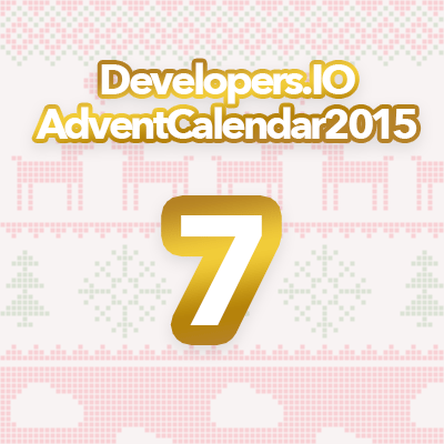 advent2015-07