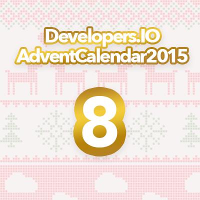 advent2015-08