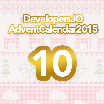advent2015-10