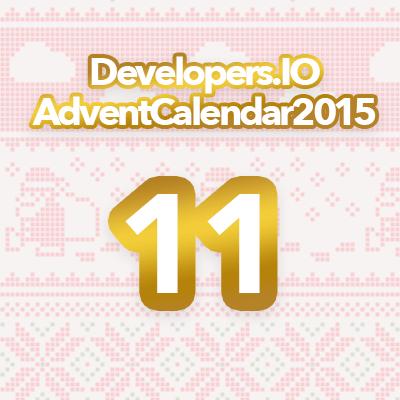 advent2015-11