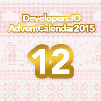 advent2015-12
