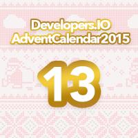 advent2015-13