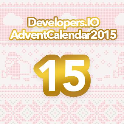 advent2015-15