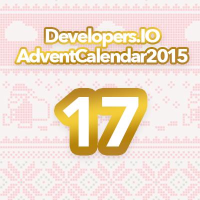 advent2015-17