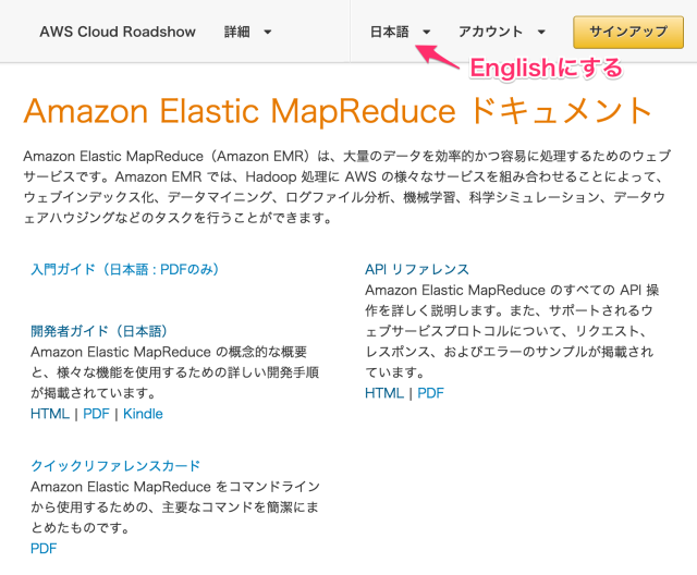 amazon-emr-release-differences3