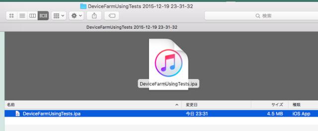 スクリーンショット 2015-12-19 23.31.55