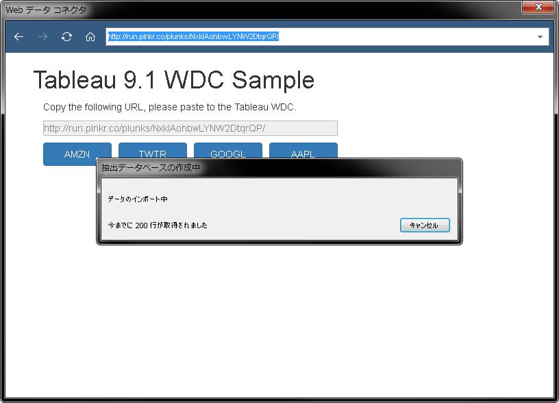 tableau-wdc-003