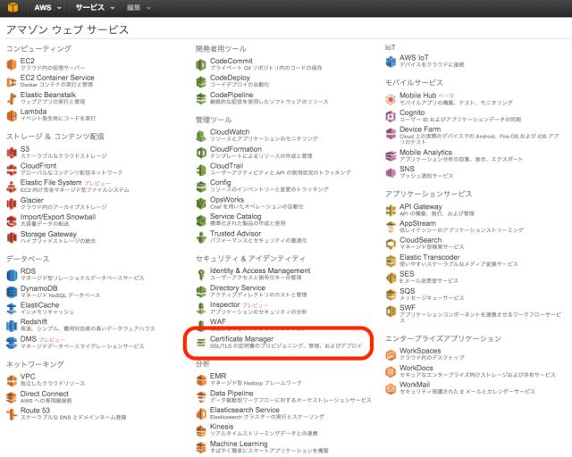 acm_cloudfront_ssl_01