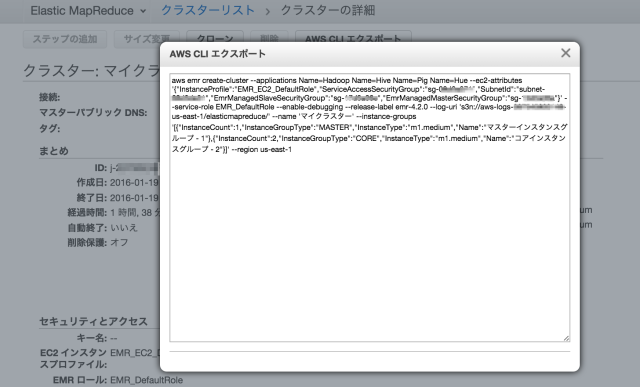 aws-cli-export-in-the-emr-console-2