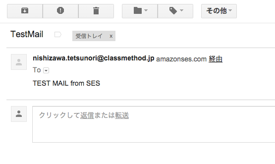 ses_testmail
