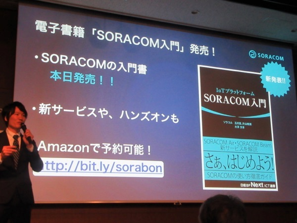 soracom-connected-01keynote_37