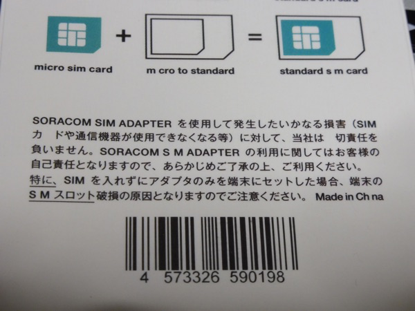 soracom-sim-adapter-miss-print