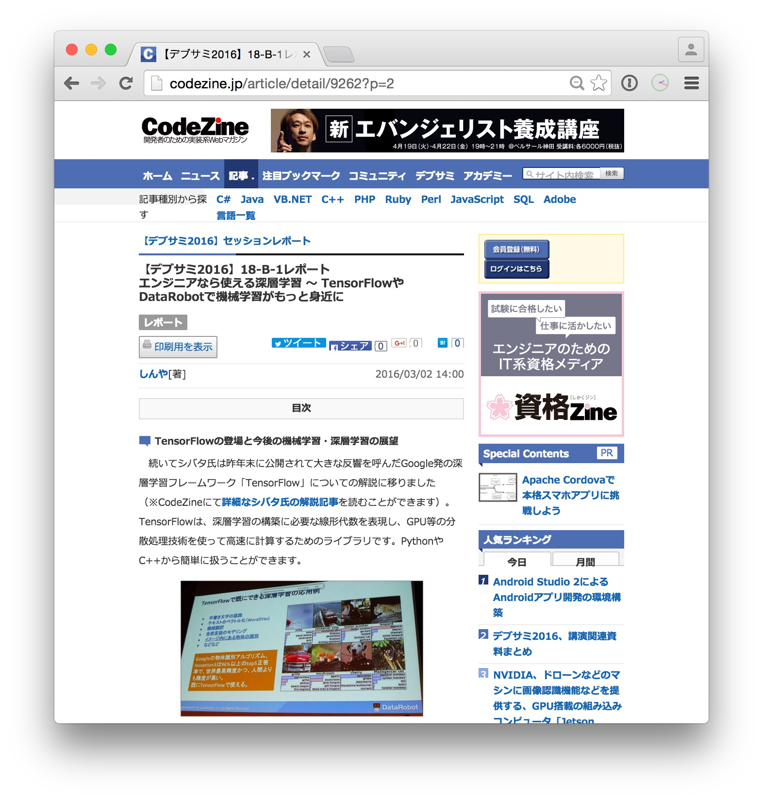 codezine-devsumi2016-report-01